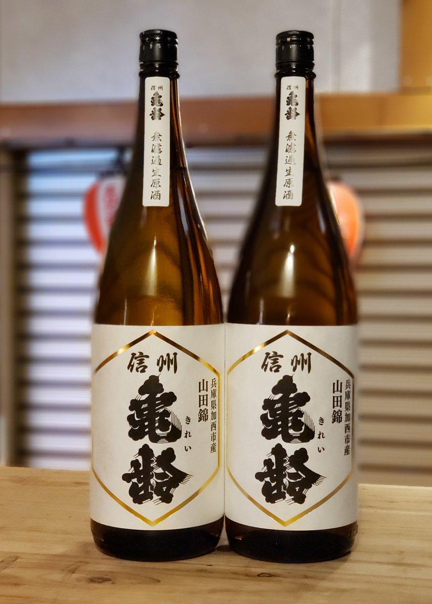 test ツイッターメディア - <2月20日(土)の日本酒> 推しは『田酒』『乾坤一』です 本日の料理との相性、鉄板度MAX❗  そして『信州亀齢山田錦』は今シーズン最後の一本となりますので是非❗  真打ちは言わずと知れた『而今』  週末の夜をゆったりと横濱丿貫で❗ https://t.co/LpNWaDeNWO