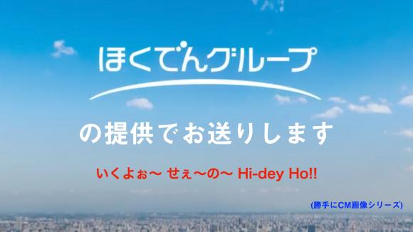 test ツイッターメディア - Hi-dey Ho!! は 「北海道の笑顔あふれる明日へ」 ほくでんグループがお送りします #Rihwa #ハイディ #ノースウェーブ #ほくでん https://t.co/MIt2ZUvvHA