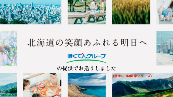 test ツイッターメディア - 23:00 Hi-dey Ho!! は 「北海道の笑顔あふれる明日へ」 ほくでんグループがお送りしました #Rihwa #ハイディ #ノースウェーブ #ほくでん https://t.co/t3tifim3aR