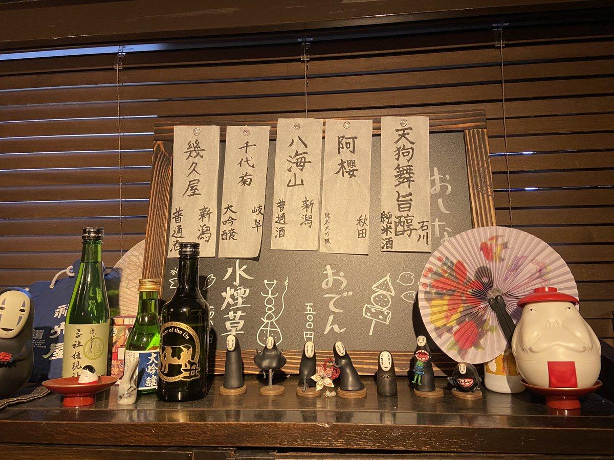 test ツイッターメディア - ののです🐰 今日はうさぎつねで女将してます バニパレ秋葉原ではぽてとさんの生誕祭🍾✨✨ お祝いに駆けつけたあとはうさぎつねにもね🥂💓  🍶日本酒メニュー🍶 幾久屋(きくや) 千代菊(ちよぎく) 八海山(はっかいさん) 阿櫻(あざくら) 天狗舞旨醇(てんぐまいうまじゅん) https://t.co/UNnTZdTz1T