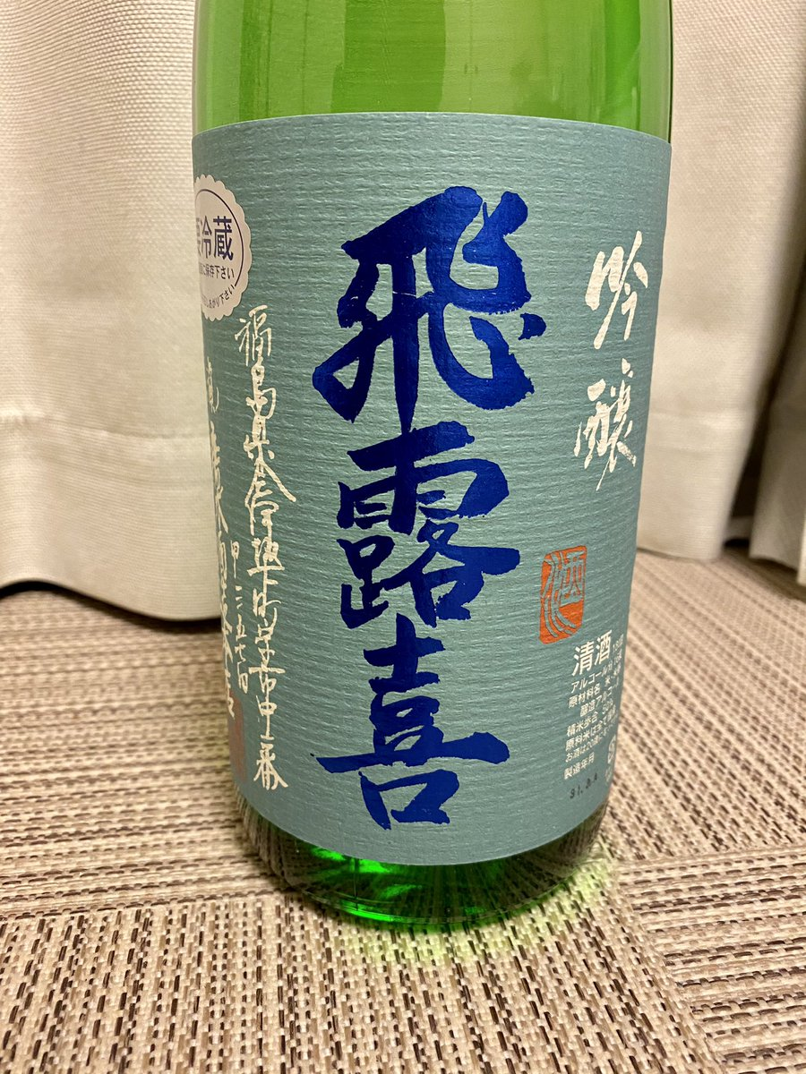 test ツイッターメディア - 吟醸 飛露喜 廣木酒造 生詰は早く飲んだ方がいいよって声に 本日開封🍶 https://t.co/MGUlbm1nwr