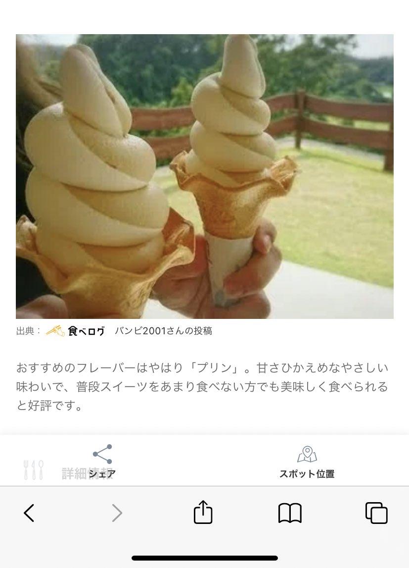 test ツイッターメディア - まほろば大仏プリン本舗って所のソフトクリームめっちゃ美味しそう!🤤 https://t.co/D7AcIAlDQE