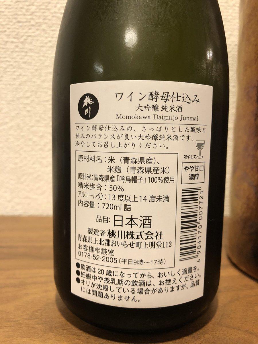 test ツイッターメディア - 合わせるお酒は、青森・奥入瀬の桃川株式会社「桃川」ワイン酵母仕込み 大吟醸純米酒。御徒町の吉池で、酒造の方に試飲させていただきました。社員の方が作ったというお米「吟烏帽子」を使っているそう。今年限りかもしれないとのことで。出会いですね。 #日本酒 #日本酒好きな人と繋がりたい https://t.co/zBCIXlcJj3
