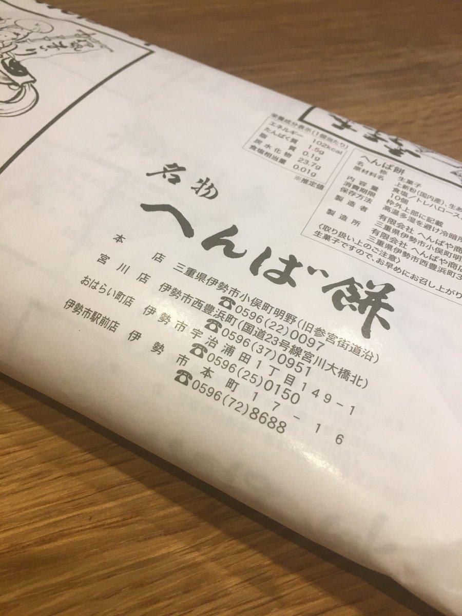 test ツイッターメディア - 名物 へんば餅!!  #三重 #へんば餅 https://t.co/BCEdAVuzBP
