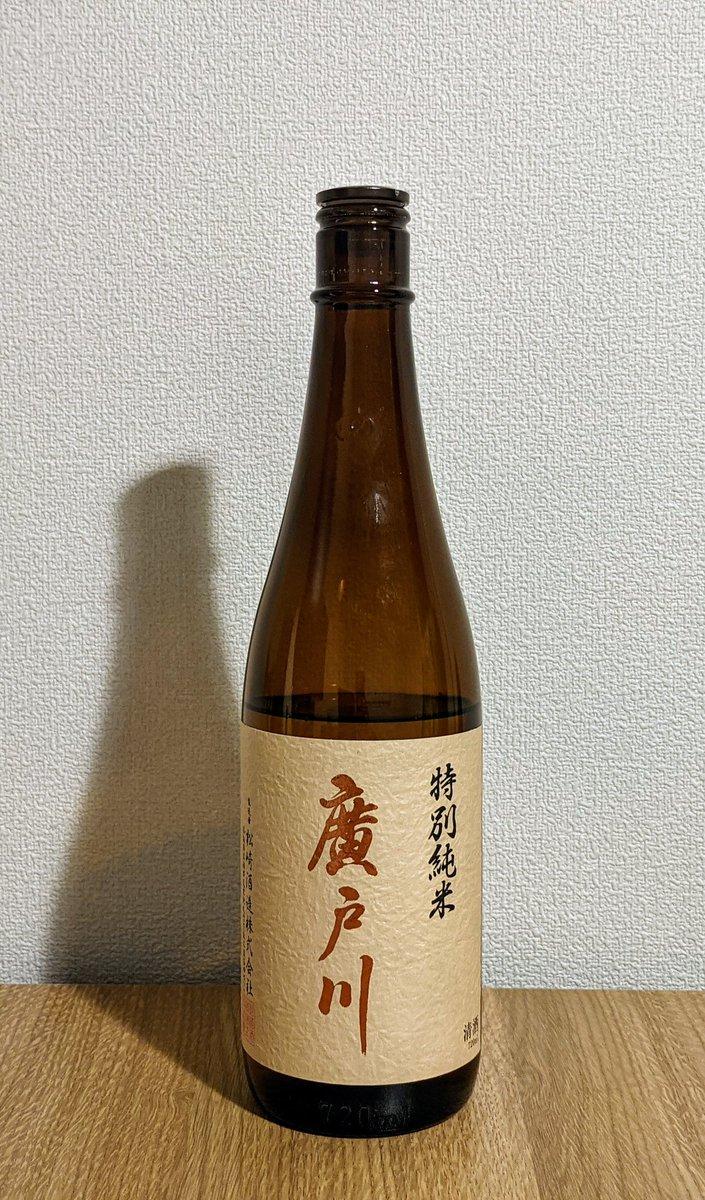 test ツイッターメディア - おでんと廣戸川🍶 美味い。  #廣戸川 https://t.co/j8rCmgE8Mk