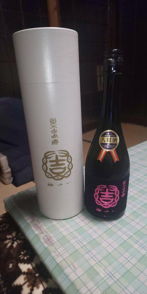 test ツイッターメディア - 今日の晩酌は、茨城県結城市にある結城酒造さんの結ゆい 純米大吟醸です。 梨のようなフルーティーな香りからは想像がつかない落ち着いた味。ぶわぁっと広がる余韻に次の一口、次の一口とお酒が進みます。繊細に感じる一口も飲み終わる頃には1つの幸福感に結ばれて、力強さを感じる美味しいお酒です。 https://t.co/vKkNLlHKLl