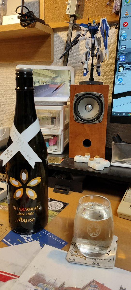 test ツイッターメディア - お疲れさまです。今日は日本酒で乾杯。 静岡は浜松の花の舞さんの『アビス』です。 ワイン酵母を使った日本酒でフルーティーで口当たりがいいとのレビューがありましたが、これは好みが分かれるかな〜。 貴醸酒のワインみたいってのとは別のワインっぽさ。 私は超辛口の酒が好きなので微妙かな? https://t.co/xWfhLCAgxb