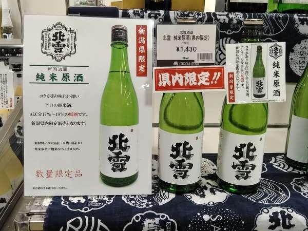 """test ツイッターメディア - 新潟の地酒「北雪酒造」 https://t.co/QjKimpOvNK にて、県内限定商品の""""北雪 純米原酒""""買いました。コク深く、切れ味の良い、辛口の純米酒だそうです。冷蔵庫で冷やして、後日頂きたいと思います。楽しみ~。♪ @「第127回 全国うまいもの大会」in 丸井今井札幌本店 https://t.co/6CrHdJ04GM"""