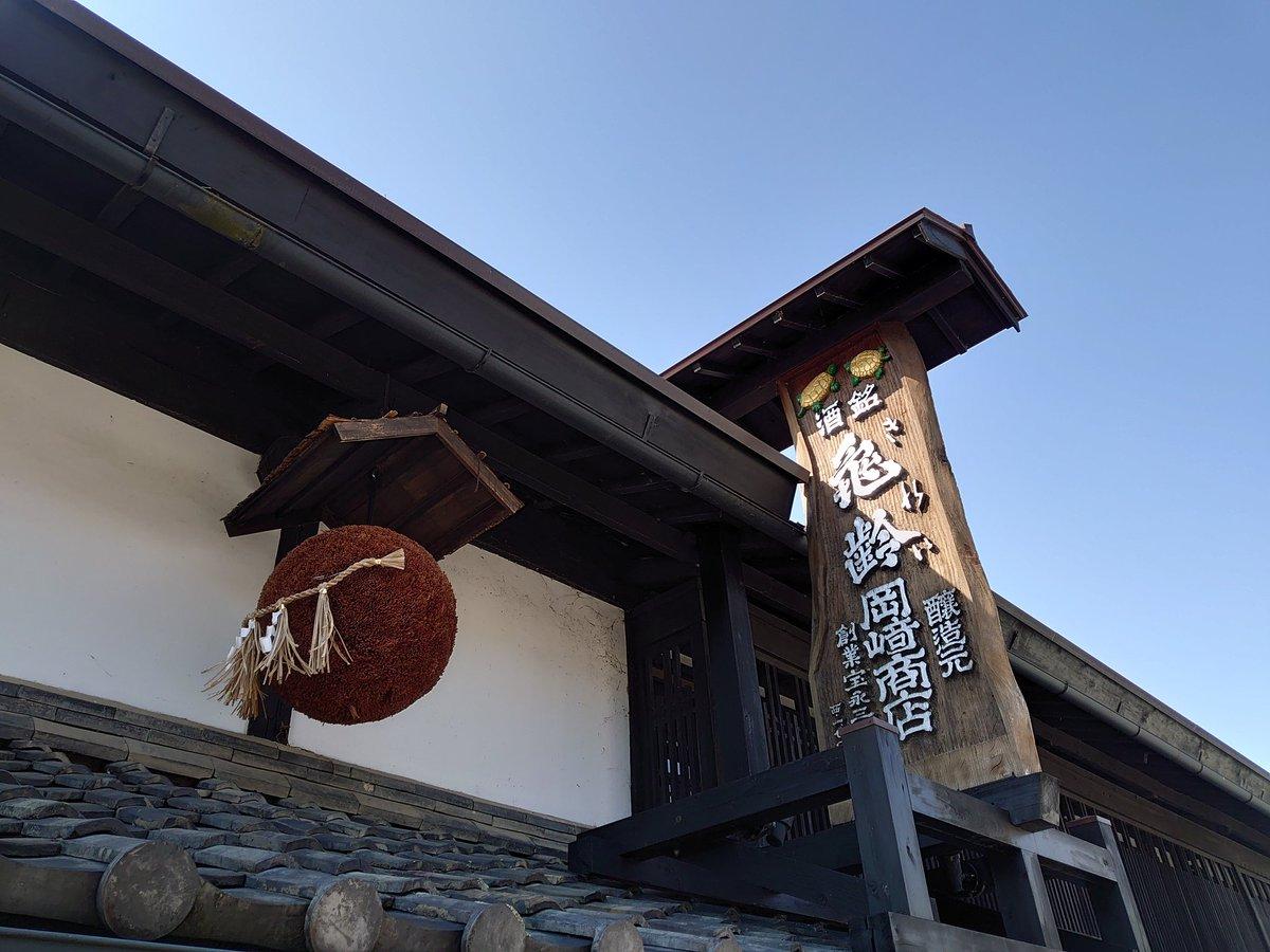 test ツイッターメディア - 信州亀齢の岡崎酒造に行ってきたよ 小さな蔵だけど、歴史と新しさを感じた #信州亀齢 #岡崎酒造 #日本酒 https://t.co/nRwr677uei