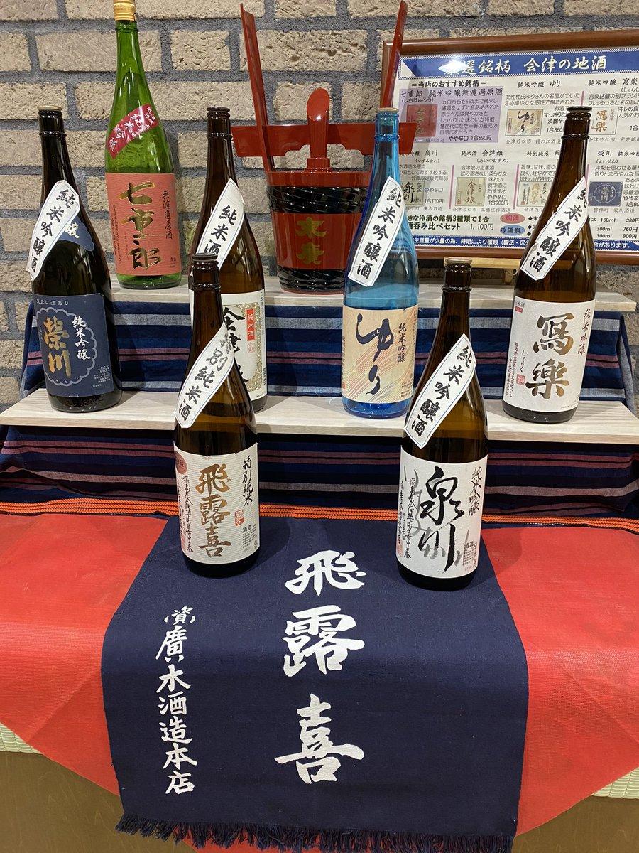 test ツイッターメディア - 福島地酒の飲み比べ楽しかった。 泉川は廣木酒造が会津だけで販売している日本酒。キリッとした辛口。ワカサギの天ぷらと一緒にいただきました。 #飛路喜 #写楽 #日本酒 https://t.co/Q93CPVxuQV
