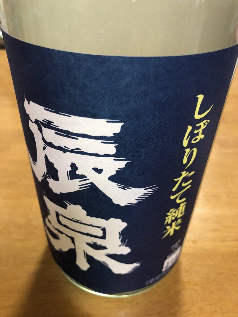 test ツイッターメディア - 昨夜のお酒〜♪ 福島県会津若松市、辰泉酒造の辰泉 しぼりたて純米 うすにごり生 すっきり淡麗な味わいで美味いっ! #日本酒 https://t.co/9V6z9NLrRr
