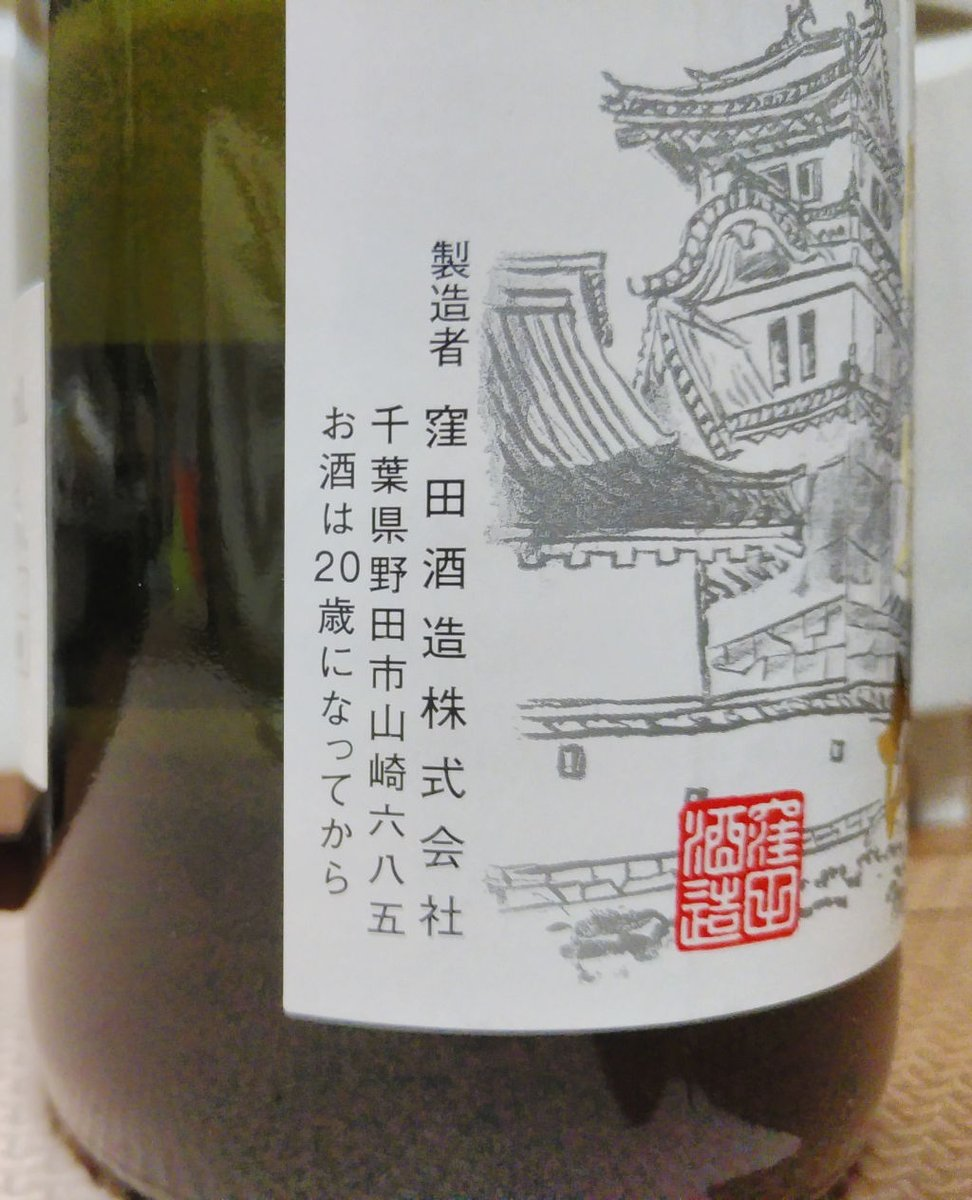 test ツイッターメディア - #日本酒 #野田市 にゃんこを迎えるため野田市へ。 せっかくの機会なので、酒蔵さんを探すと、一件、窪田酒造さんがあるという。不勉強で知りませんでした。いつもの久保田酒造さんとは漢字違い。 酒屋さんを探したけれど、野田... (関宿城 特別純米) https://t.co/Pt6tDARp6Z https://t.co/sQA9j3VLbZ