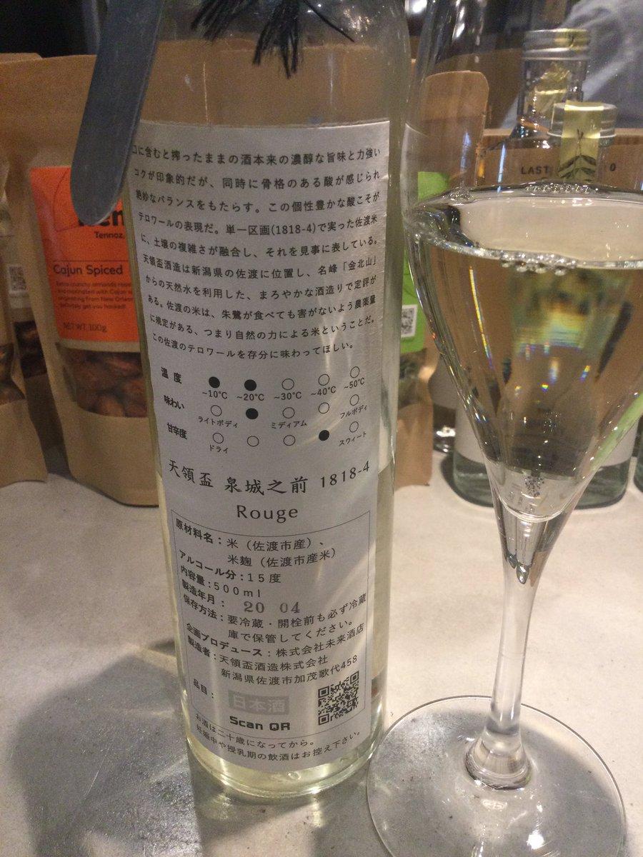 test ツイッターメディア - ライブ前に1杯だけ 新潟県 天領盃酒造 泉城之前 1818-4 Rouge 白ワインのような感じで、ブドウや赤リンゴの果実感ある味わい。やや硬めの口当たり。デザートと一緒に食べると良さそうなお酒。 #日本酒 #日本酒好きと繋がりたい #未来日本酒店 https://t.co/MzBC8wExvu