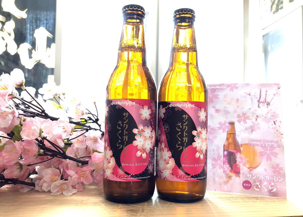 """test ツイッターメディア - 神奈川県 サンクトガーレン さくら 330ml入荷です。  今やとっても有名になった桜餅風味のビール! 桜茶などにも使われる食用の八重桜の花・桜の葉、そして数年前からは日本酒蔵「泉橋酒造」の栽培した酒米「楽風舞」を使って""""道明寺桜餅""""を表現。ふわっと上品に桜が薫る、優しい味わいです。 https://t.co/NI33rvNZFx"""