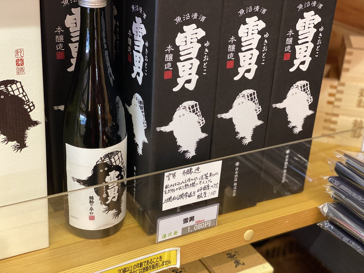 test ツイッターメディア - 現在、越後湯沢駅です。 生きています。無事下山。 バスで車まで戻ります。 日本酒を買ってしまいました。 越後湯沢駅に来ると、日本酒を買わなければなりません。 今日はいい感じで滑れました。 土樽の駅から見た谷川岳も素敵でした。(4枚目の写真です。 https://t.co/EiI5tOKizr