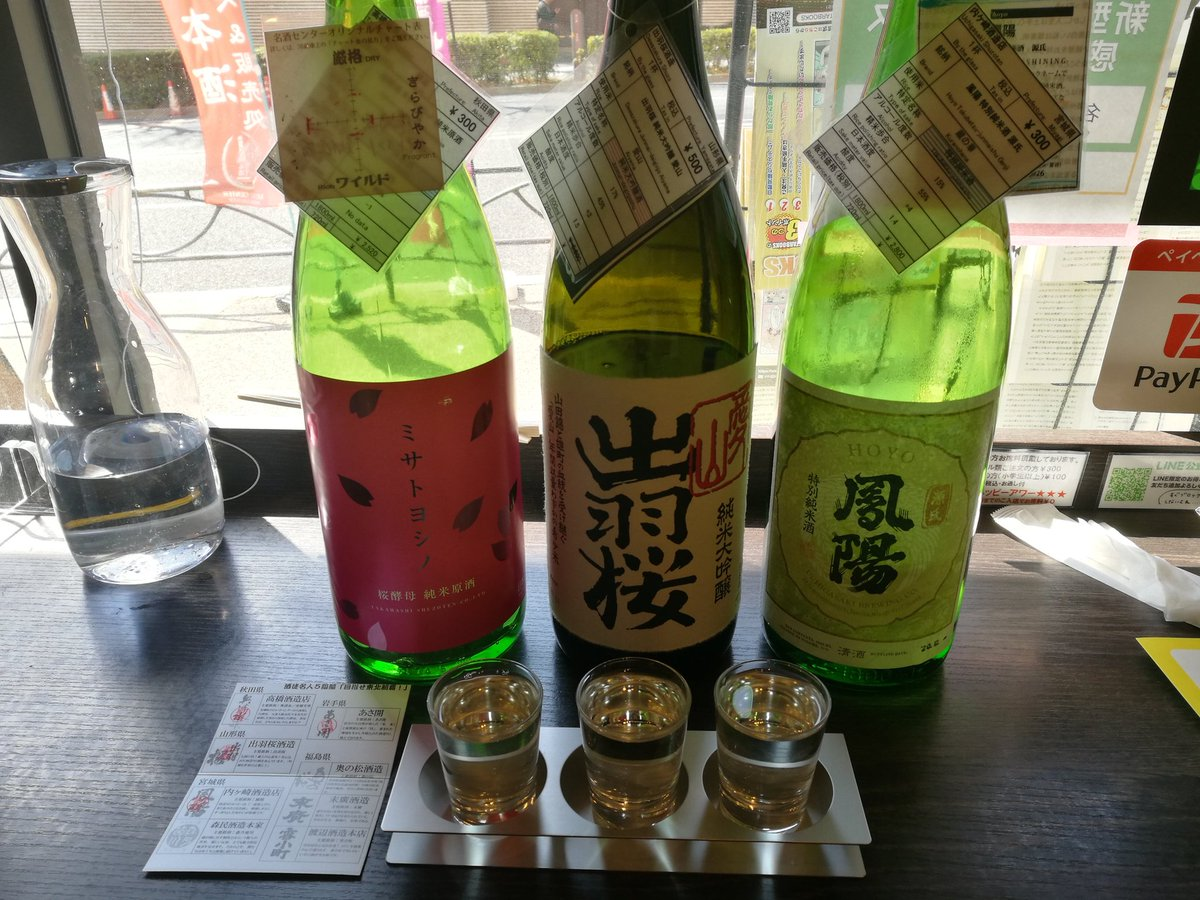 test ツイッターメディア - 神田明神近くにある「名酒センター 御茶ノ水店」に来ています。また酒徒名人帳を開始します。酒は、秋田・高橋酒造店、山形・出羽桜酒造、宮城・内ヶ崎酒造店→福島・奥の松酒造、同・末廣酒造、同・渡辺酒造本店、です。福島の酒は、名前のついてる米が意外に使われてない? #名酒センター御茶ノ水店 https://t.co/vQfEJcCRN8