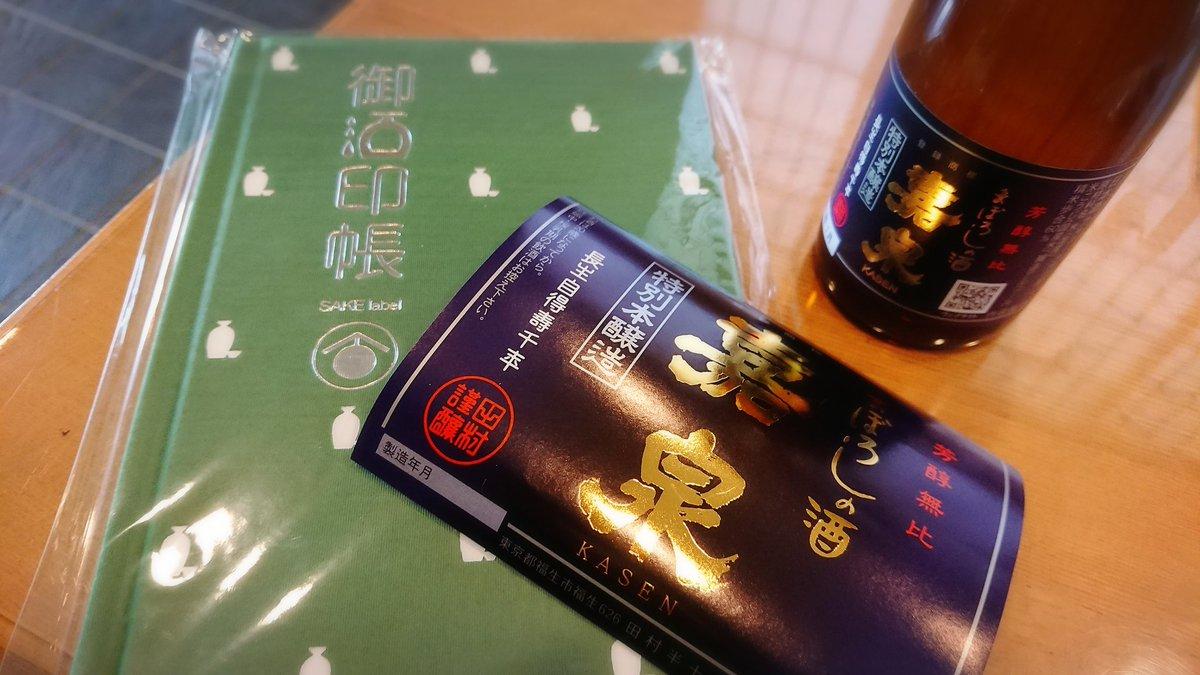 test ツイッターメディア - 小澤酒蔵さんは…山から下りたらとりあえずのコース!嘉泉の田村酒造さんでは御酒印帳GET!そして石川酒造さんでゴール! 御酒印…本当にもっと公認酒蔵増えて欲しい!! https://t.co/DeYmY7GZx9