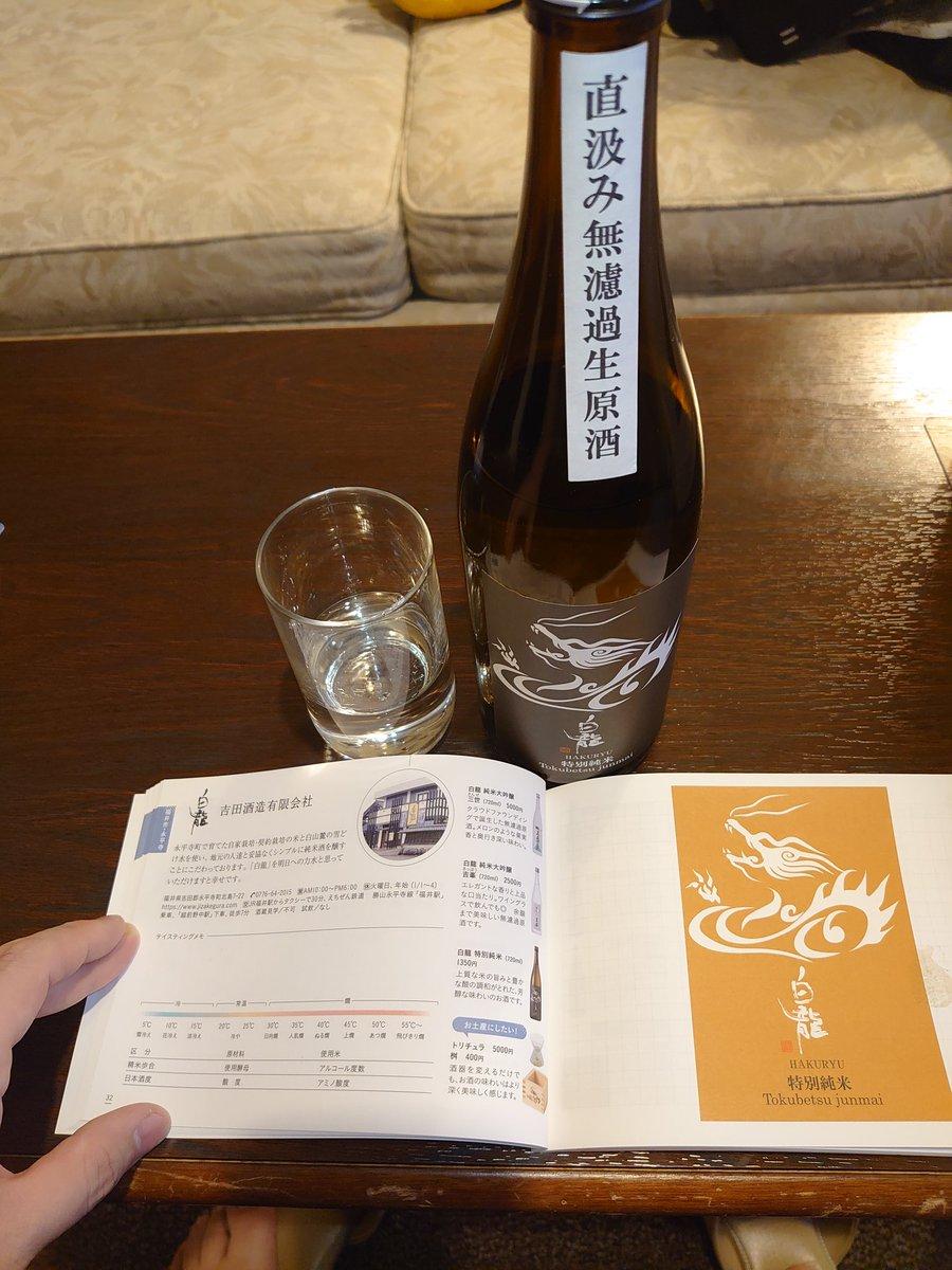 test ツイッターメディア - 白龍の特別純米 直汲み無濾過生原酒 生酒の淡い発泡感と特別純米のしっかりとした味わい。 食事に合ういい酒だ。 #旅する料理人 #晩酌 #日本酒 https://t.co/2HyN3eEFcD
