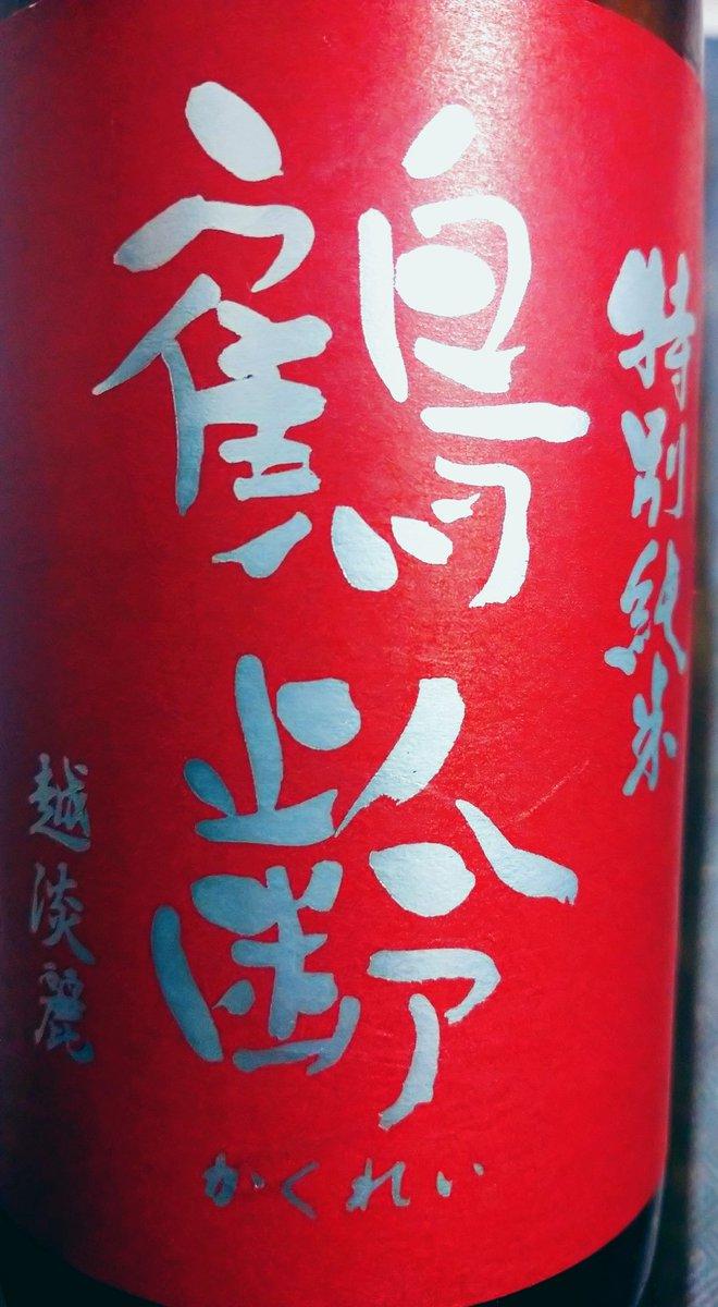 test ツイッターメディア - 今夜は、鶴齢 (かくれい) 特別純米 越淡麗 生原酒  ほのかに甘味があって、後味はスーっと消えていく感じ。 クセが無いので、食中酒として最適です。 https://t.co/yG7QV06xVs