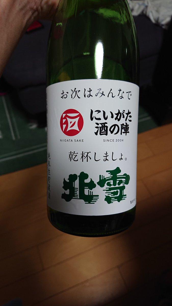 test ツイッターメディア - 北雪酒造 純米生貯蔵酒。口当たりも後味もすーと入っていく。 https://t.co/jnDUXGUgtG