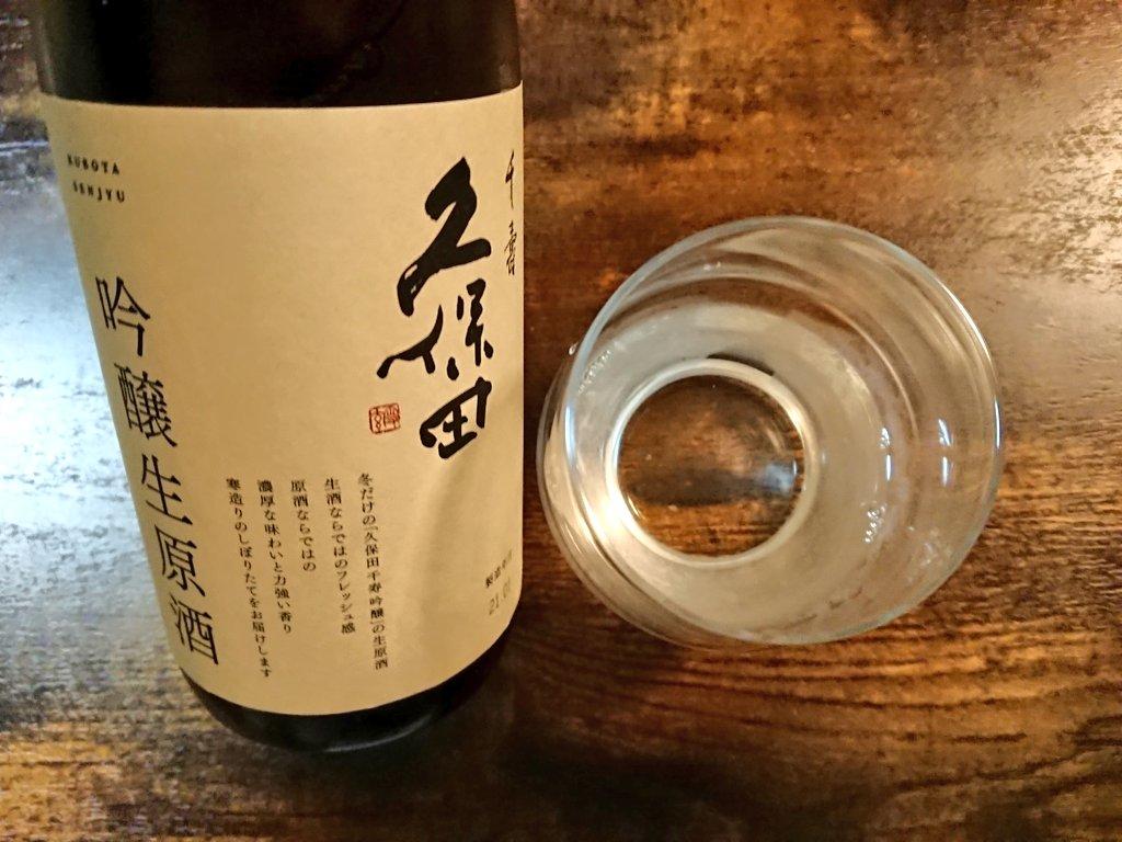 test ツイッターメディア - 久保田 千寿 吟醸生原酒(21.1瓶詰) 豊かな米の旨味とエレガントなミネラル感。濃厚ながら余韻は切れてドライ。新潟の酒はツルツルしているから、生原酒だと程よくコクがあって美味い。 #日本酒 #新潟 #久保田 #朝日酒造 https://t.co/qfudMvvlrO