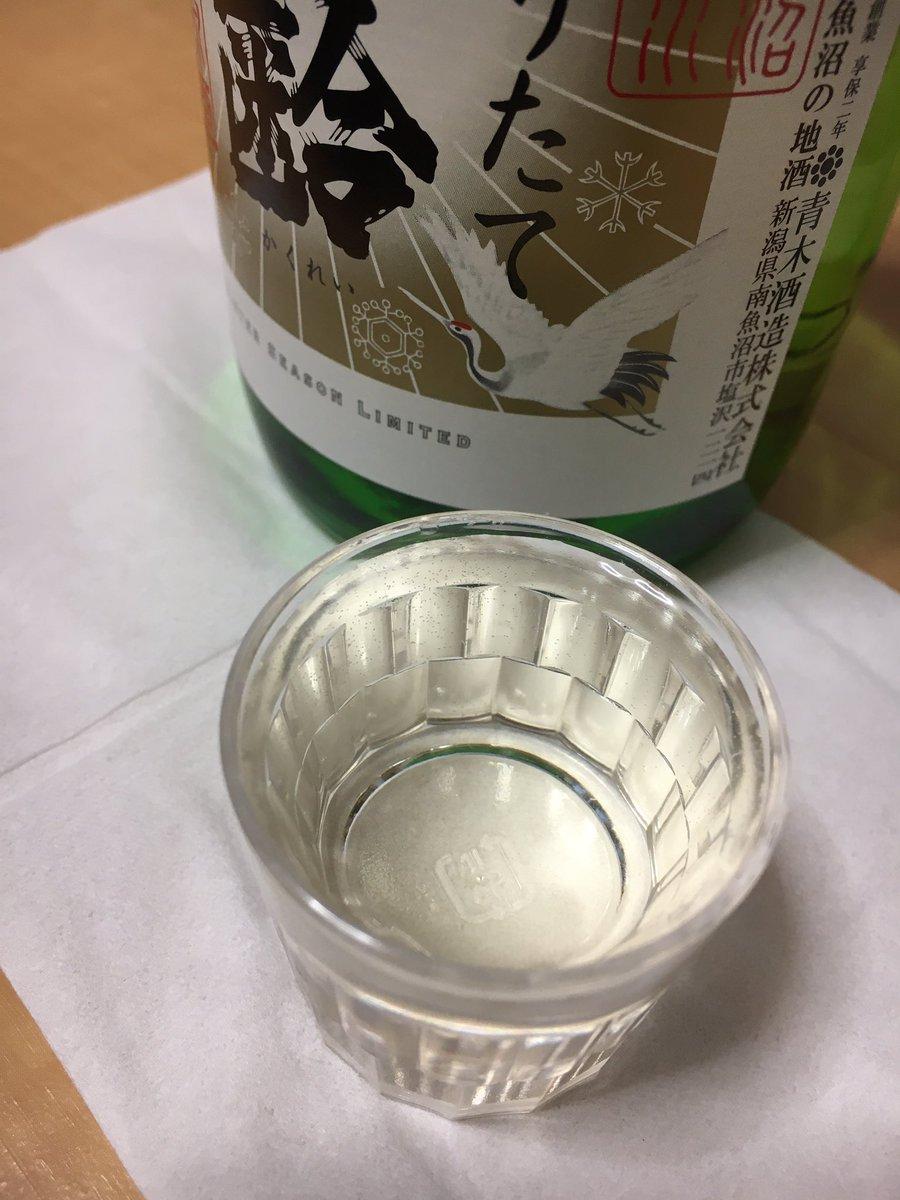 test ツイッターメディア - 青木酒造 鶴齢 純米酒 しぼりたて フレッシュ感のある口当たりと、原酒の濃厚な旨味。 美味しい😊 https://t.co/mDewaVz0SU