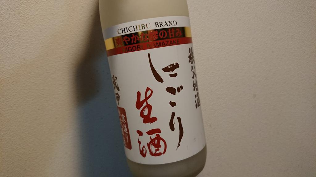 test ツイッターメディア - 今日は秩父の武甲酒造さんのにごり生酒でスタート🍶 #日本酒  #にごり酒 https://t.co/TV71DqUa8Q