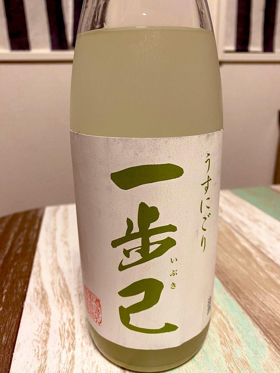 test ツイッターメディア - 一歩己 うすにごり  生原酒が美味しすぎたんで初めてうすにごりを飲んでみたけイメージと違ったかなあ。フルーティさはあるけど生原酒に無かった苦味が少しある感じ。早すぎたメロンを食べてるような🤔 #一歩己 #日本酒好きと繋がりたい https://t.co/XAvsn26xBQ