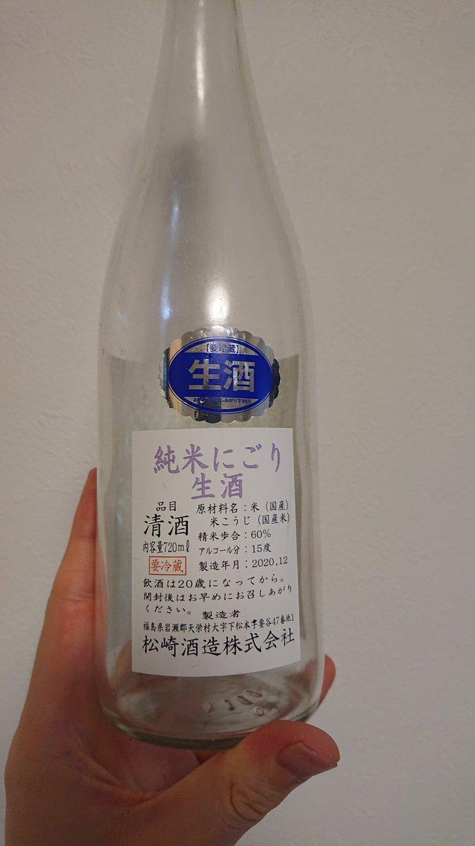 test ツイッターメディア - 廣戸川 純米にごり 生酒  今わたしの中で最高にアツい福島のお酒、廣戸川のにごり。 最高に旨いにごりでした。 開栓すると勝手に混ざるほどの発泡。飲むと乳酸クリーミー…これはまさにカルピスソーダ!心地よい甘さと苦味、まろやかな酸味が抜群に美味しかった。 #日本酒 #日本酒好きと繋がりたい https://t.co/8ZCGK8e7Ru