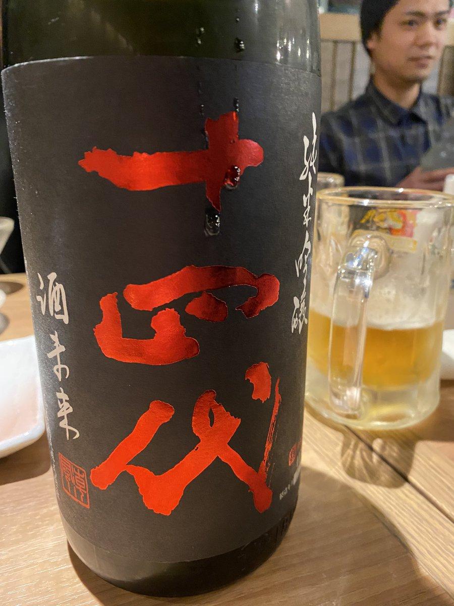 test ツイッターメディア - 一度に20種類以上の日本酒を飲み比べての総意。 「十四代はやはり頭1つ飛び抜けている。」 https://t.co/mGcQT1gbMU