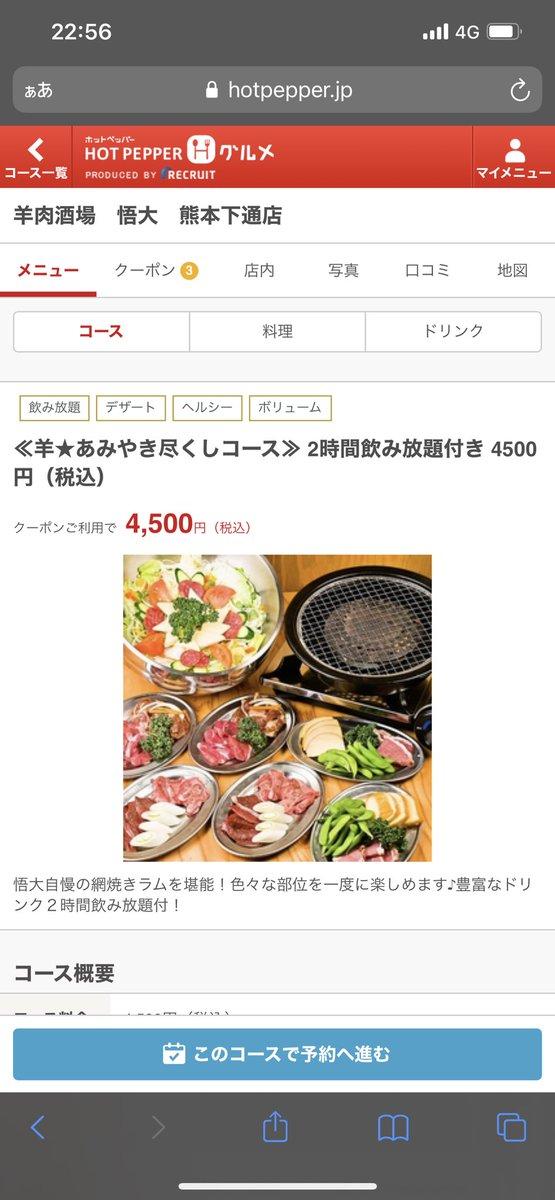 test ツイッターメディア - ってか吾大のコースメニュー見てたんだけど、ここ飲み放題日本酒に獺祭と八海山あんの…?  確かめに行きたい https://t.co/EJFs14GRlw