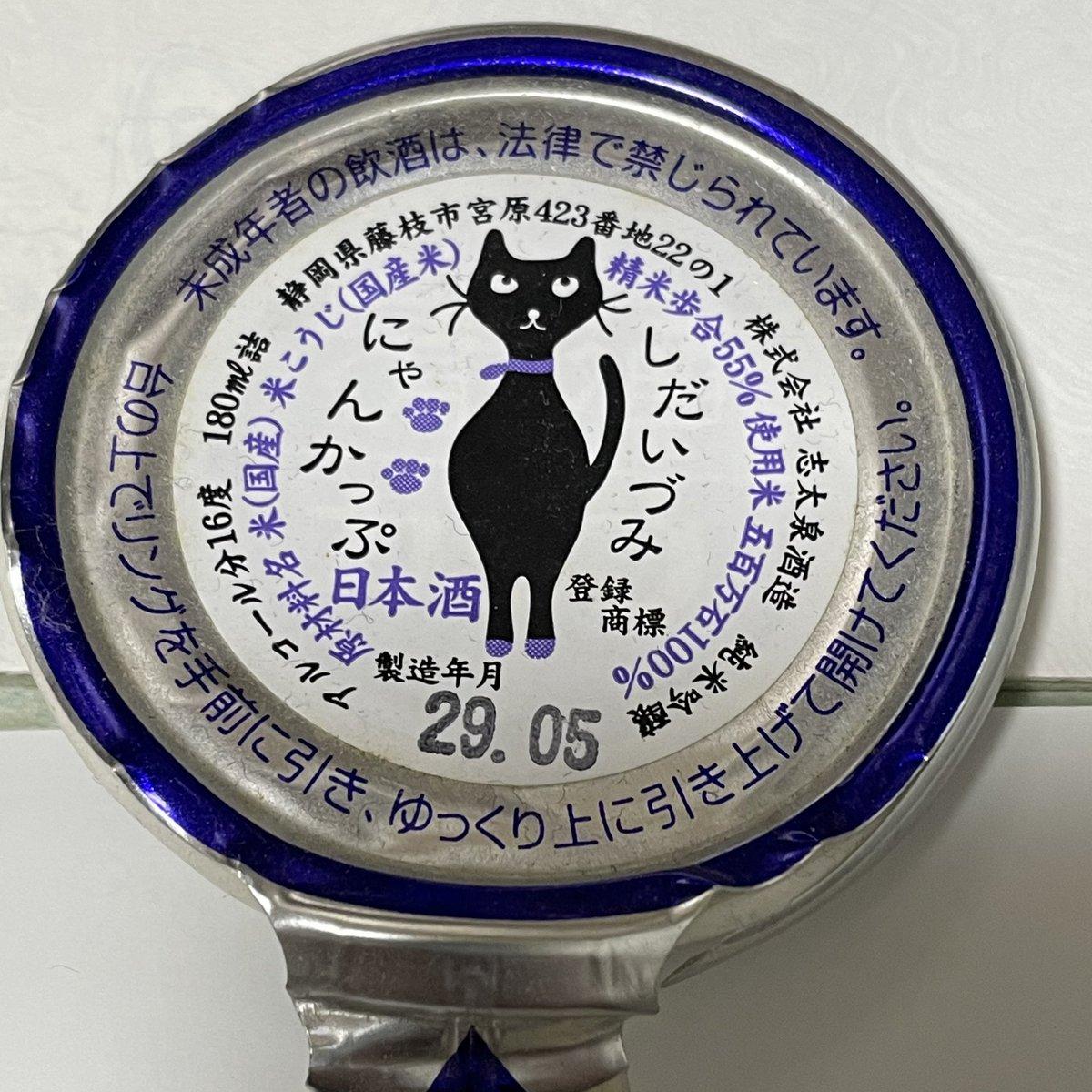 test ツイッターメディア - あった!サブのペン立てに使ってた。静岡県藤枝市の志太泉酒造のしだいづみにゃんかっぷ。星羊社イベントで頂いたものだった。 https://t.co/INMxAU8KOs
