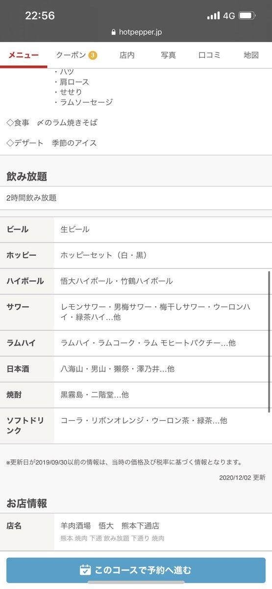test ツイッターメディア - @aflavus02 飲み放題日本酒に獺祭と八海山とかいう単語を見つけてしまってほんとか???????????って顔してるよ https://t.co/QNb5d7VCnc