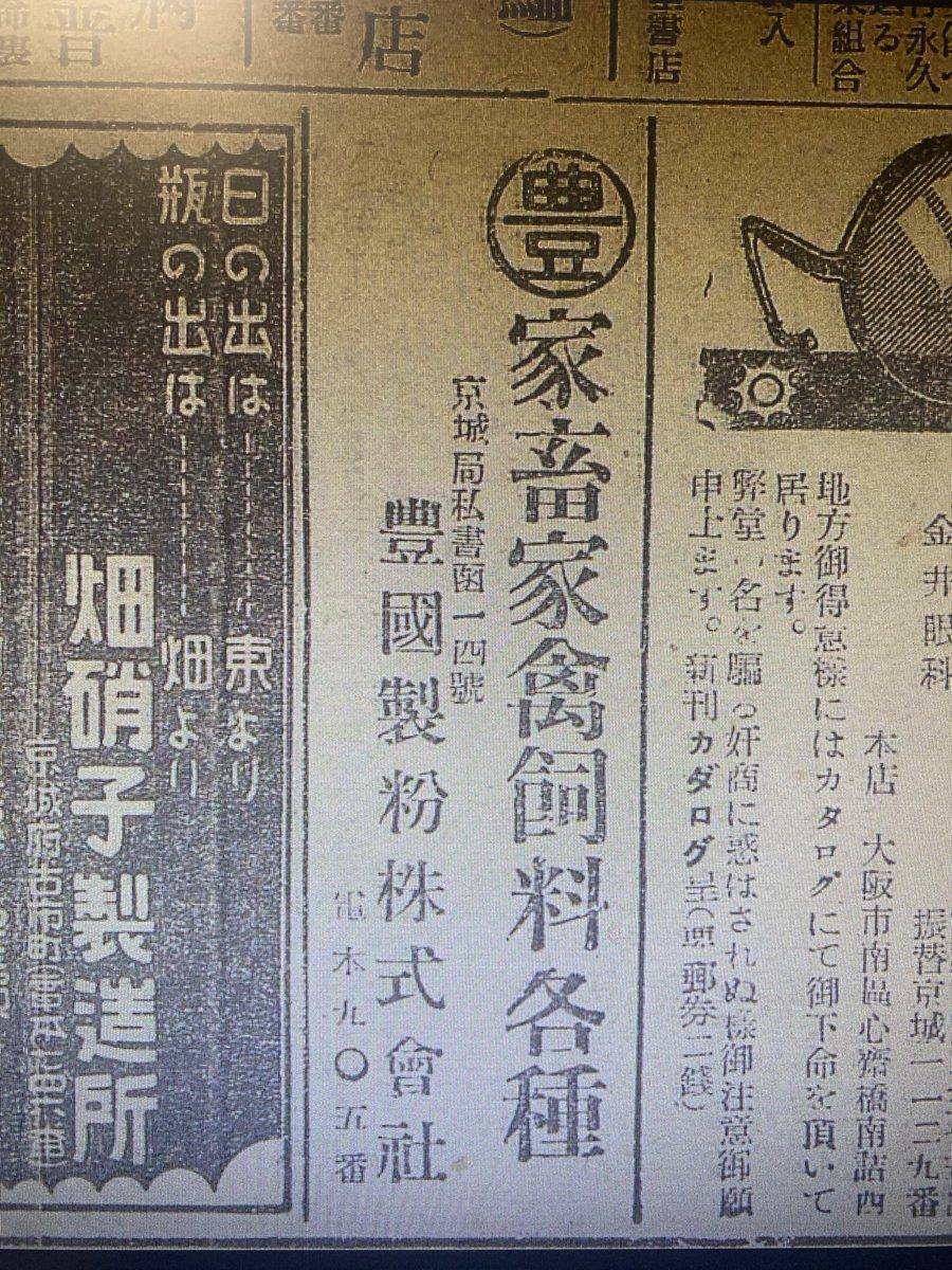 test ツイッターメディア - 1930.5.13 조선신문 統営で桜干し、豊国製粉(斎藤久太郎)が家畜資料やってたこと、論山の朝鮮酒造、黄金アパートすぐ近くに多可野荘と言う下宿があったことなどいろいろわかる一面である。 https://t.co/3swpFRj2d5