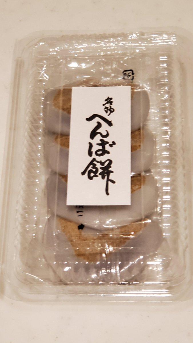 test ツイッターメディア - おかげ横丁で食べたものとお土産に買ったもの。 すし久のてこね寿司、テイクアウトあったのでつい買ってしまったw 赤福よりへんば餅派♥ みかポンは和歌山のやつだけど、大好きなので重いけど買ってしまった…こっちではあまり見掛けないのよ💦 https://t.co/Ndi2QhnihT