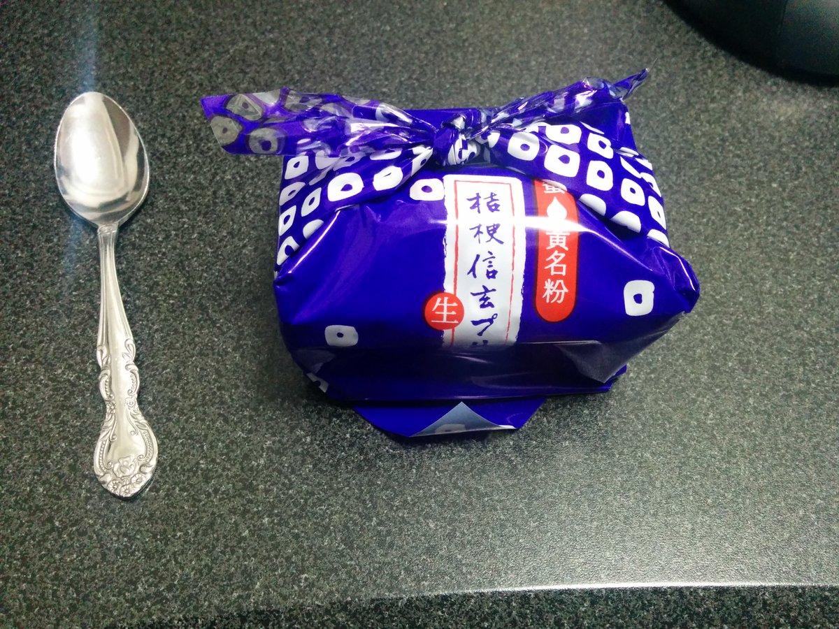 """test ツイッターメディア - 写真見てたら桔梗信玄生プリン食べたくなってきたので、""""食べたくなってきた感覚""""をみなさまに共有しておきます。(ただの迷惑とも言う) https://t.co/mCnkdkhxbt"""