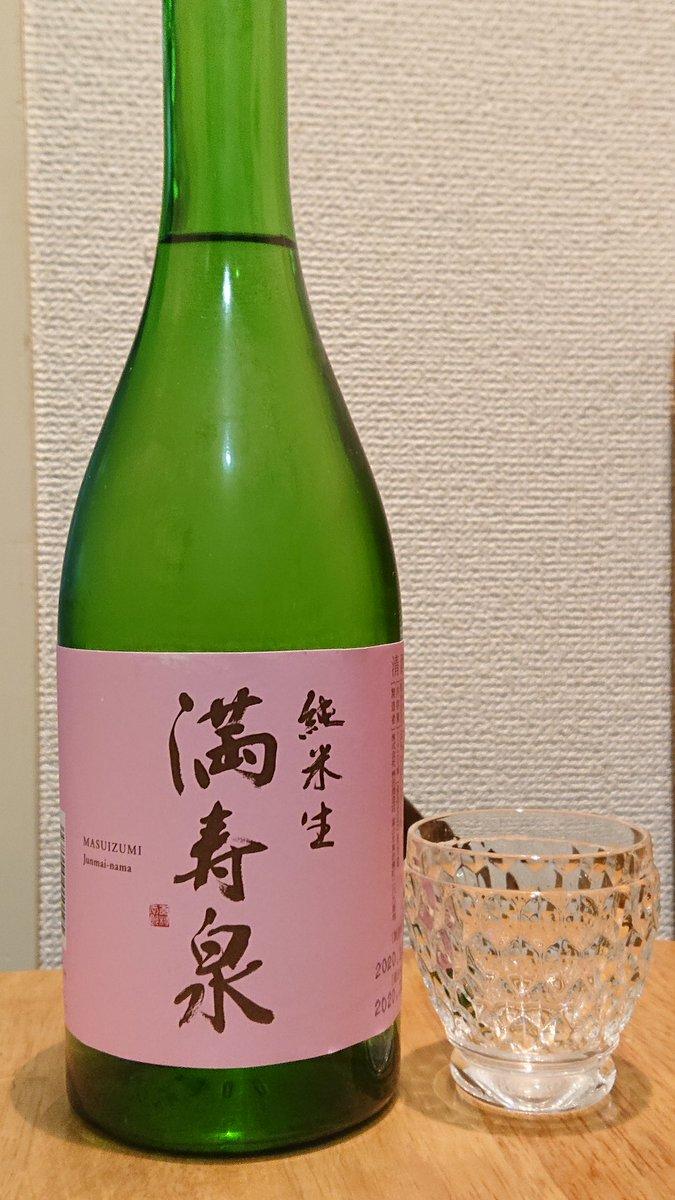 test ツイッターメディア - 金曜の晩酌🍶  富山県 ㈱桝田酒造店 「満寿泉 純米 生」  無濾過生のフレッシュさがあって濃厚な味わい✨甘味が前面に主張してくるので冷酒より少し時間をおいて冷やで飲むのがオススメ✨実は焼き芋があったのでつまみに飲んだら味が化けた❗✨ウマシ✨ #日本酒 #地酒 #純米酒 https://t.co/XwNb90LOD2 https://t.co/zrBN0OyVho