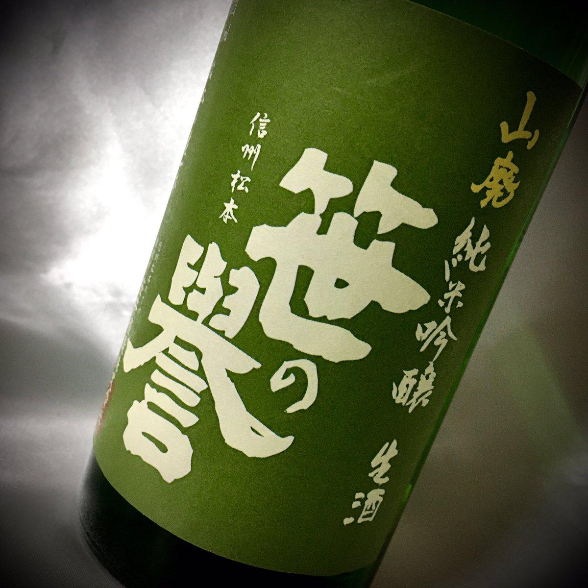 test ツイッターメディア - 松本市 笹井酒造さん 笹の誉 山廃 純米吟醸 生酒  笹井さんR2BYの山廃。 酵母、乳酸を無添加の自然派。  お料理を活かしてくれる感じ。 食中酒で楽しく飲める。 美味いなー。  生酒と火入れの2種類あるとの事。 飲み比べて好きなタイプを探すのも良いかも。 https://t.co/TRuRPNuBpe