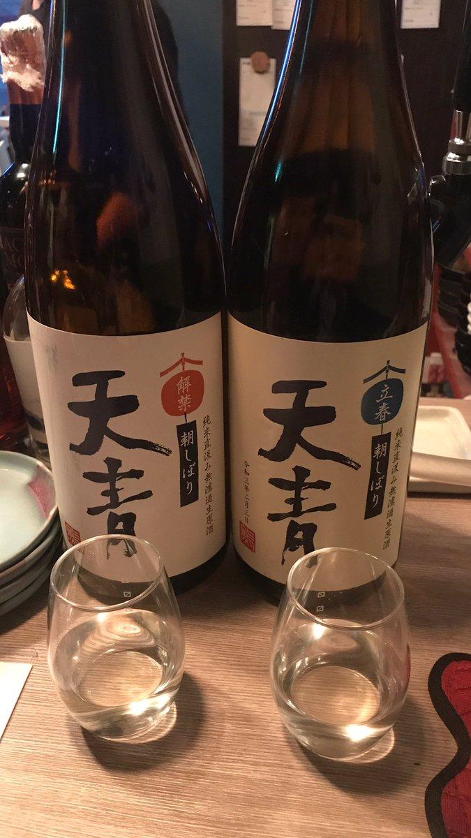 test ツイッターメディア - おはようございます!月曜日に仕事に行くというこのだるさ。解消できるアイテムってないかなぁ。二度寝してから会社に行くとか。。会社を爆破予告??誰か月曜日の改善を。。  今日は神奈川県!#日本酒都道府県  いづみ橋が定番ですが、今日は天青をおいていきます。様々な飲み口が楽しめるお酒です! https://t.co/ItvCuo4AkI