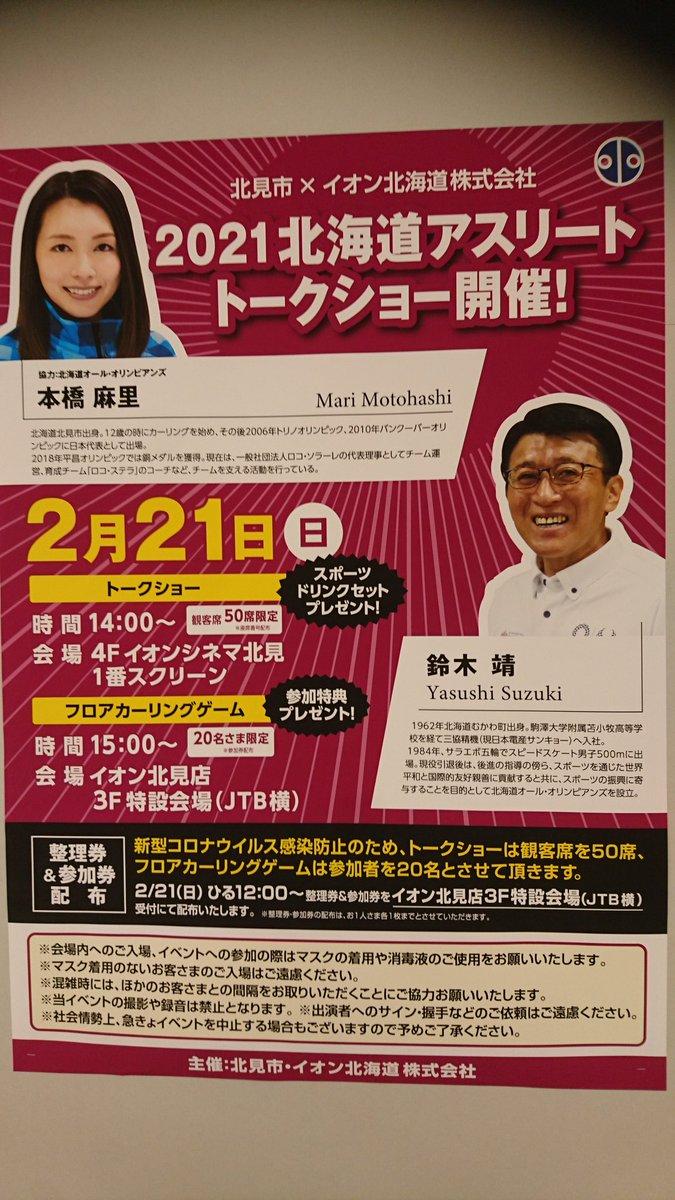 test ツイッターメディア - 昨日はとあるトークショーに行ってきました。カーリングの魅力、ウィンタースポーツの魅力について知りました。鈴木靖さんと本橋麻里さんの掛け合いが楽しかった。それにしても、もっと宣伝すればいいのに。#鈴木靖 #本橋麻里 #ロコ・ソラーレ https://t.co/RwjqnEBsBd