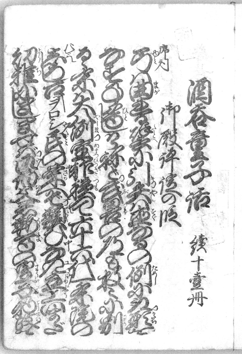 test ツイッターメディア - 2月22日は、1814文化11年『酒呑童子話』初演興行の初日(大坂稲荷境内芝居、人形浄瑠璃)。207年前。作者 添削佐川藤太・吉田新吾(終丁表)。 のちの改題『大江山酒呑童子』の初出は、1851嘉永4年名古屋、淡路人形諸座のひとつ吉川安五郎座の興行で用いられたもの。 #文楽 https://t.co/VY7KhzaA6Y