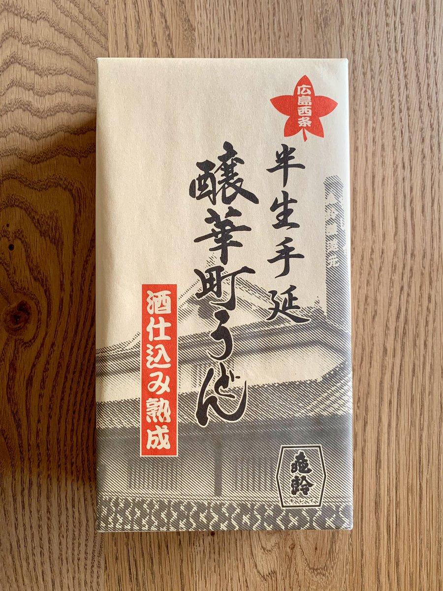 test ツイッターメディア - 今日のお昼はこれ 地元西条の酒蔵、亀齢酒造の醸華町うどん 亀齢は日本酒だけじゃなく、これもマジで美味い https://t.co/GcHwJ4TUj3