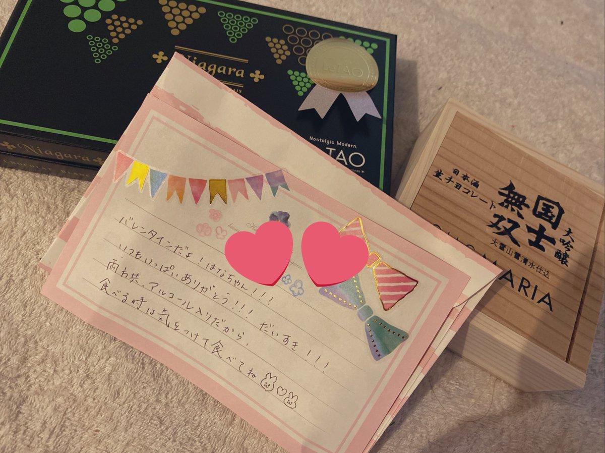 test ツイッターメディア - やっと受け取れた(* ˘ ³˘)♡* 国士無双の生チョコめっちゃ良い匂いしてて開けた瞬間から最高♡♡ 日本酒好きだから甘めの買ってきて飲もうかな🥰🍶🍶🍶🍶  ありがとうもふ♡♡ https://t.co/ReHAMEA1cP