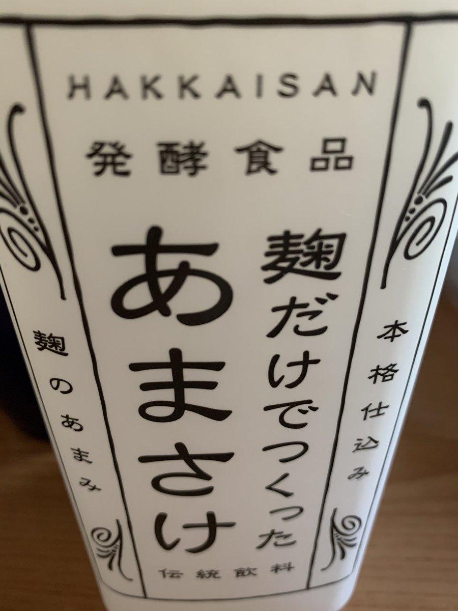 test ツイッターメディア - 日本酒飲めない。 ちょっとお高い。 でもこの甘酒は飲みやすくて美味しい。 #八海山 https://t.co/z5QlnLqG4U