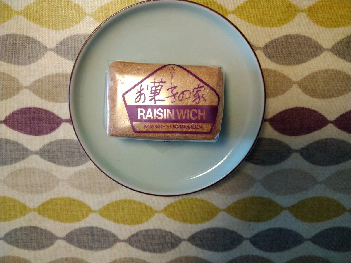 test ツイッターメディア - 今日のおやつは鎌倉小川軒のレーズンウィッチ。上品な味で、美味しかったです。 ジャンキーなお菓子も好きですが、こういうのもたまにはいいですね。 https://t.co/rIOpS6ZGCE