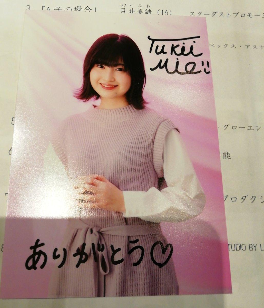 test ツイッターメディア - 月井美緒さんの演じるA子の場合も良かったですね 最初みた時に宝生舞さんが頭に浮かびました https://t.co/wUedfanujW