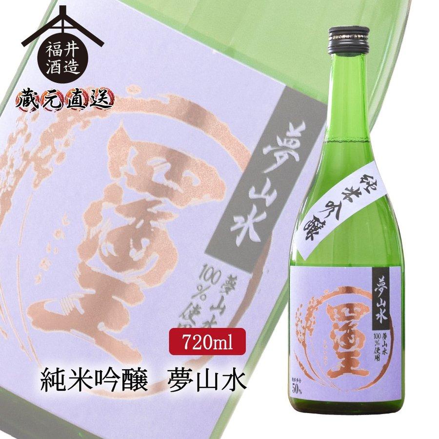 test ツイッターメディア - 弊社の白焼と相性の良い日本酒をご紹介!同郷の酒蔵 福井酒造さんが丹精込めて作った夢山水。こちらは酸がしっかりありシャープな印象でさらりとしてるが、最後にほのかな旨味を感じられるお酒です。  ▼720ml 1,716円 https://t.co/ZyzsuTI9jR  ▼相性の良い白焼はこちら https://t.co/aHgU7Ey1Hh https://t.co/JTe4V6yrbs