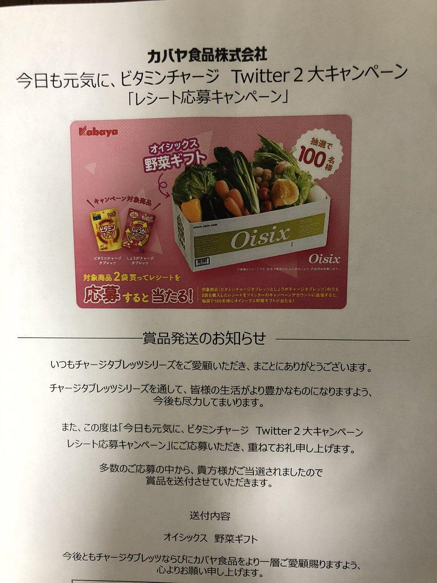 test ツイッターメディア - カバヤ食品株式会社のキャンペーンでオイシックス野菜ギフトが当選しました✨ありがとうございました😊 @kabaya_charge https://t.co/mhov7k0QEY
