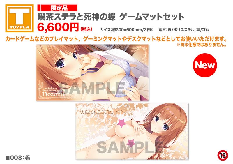 test ツイッターメディア - 【ゆずソフトショップ】 『喫茶ステラと死神の蝶 ゲームマットセット(栞那・希・愛衣) 』 各6,600円(税込)が好評販売中です!※『ナツメ』は完売致しました。 #yuzu_shop #ゆずソフト #喫茶ステラ https://t.co/Rruv9Hj1aG