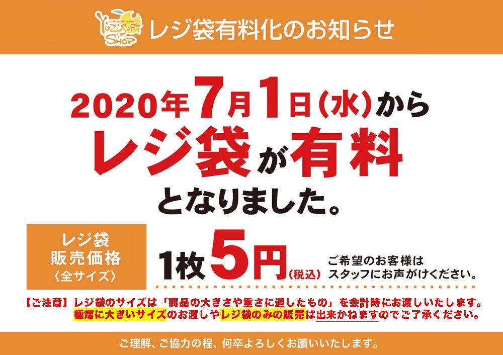 test ツイッターメディア - 【ゆずソフトショップ】本日のゆずソフトショップの営業時間は12:00~19:00です。皆様のご来店お待ちしております。 ※体調不良や複数人でのご来店はご遠慮ください ※入店時【マスク着用必須】と致します ※入店や買物時間を制限する場合もございます  #yuzu_shop https://t.co/EVDZTYXjw6